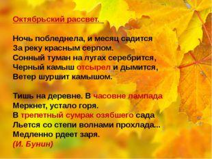 Октябрьский рассвет. Ночь побледнела, и месяц садится За реку красным серпом