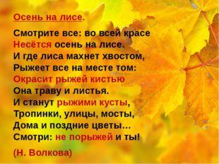 Осень на лисе. Смотрите все: во всей красе Несётся осень на лисе. И где лиса