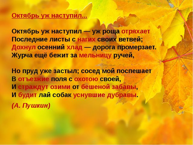 Октябрь уж наступил... Октябрь уж наступил — уж роща отряхает Последние лист...