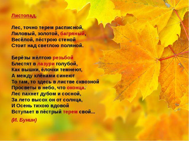 Листопад. Лес, точно терем расписной, Лиловый, золотой, багряный, Весёлой, п...