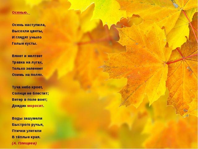 Осенью.  Осень наступила, Высохли цветы, И глядят уныло Голые кусты.  Вяне...