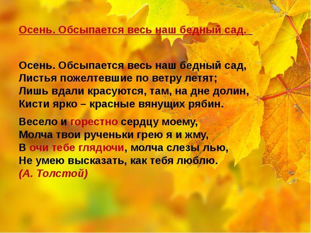 Осень. Обсыпается весь наш бедный сад.  Осень. Обсыпается весь наш бедный с...