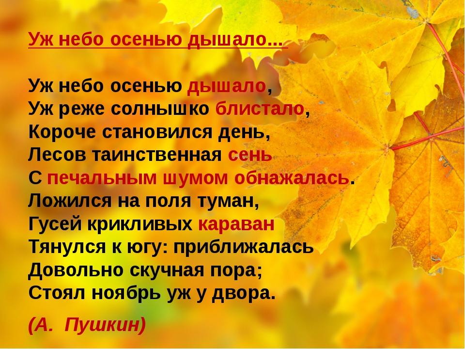 Уж небо осенью дышало... Уж небо осенью дышало, Уж реже солнышко блистало, К...