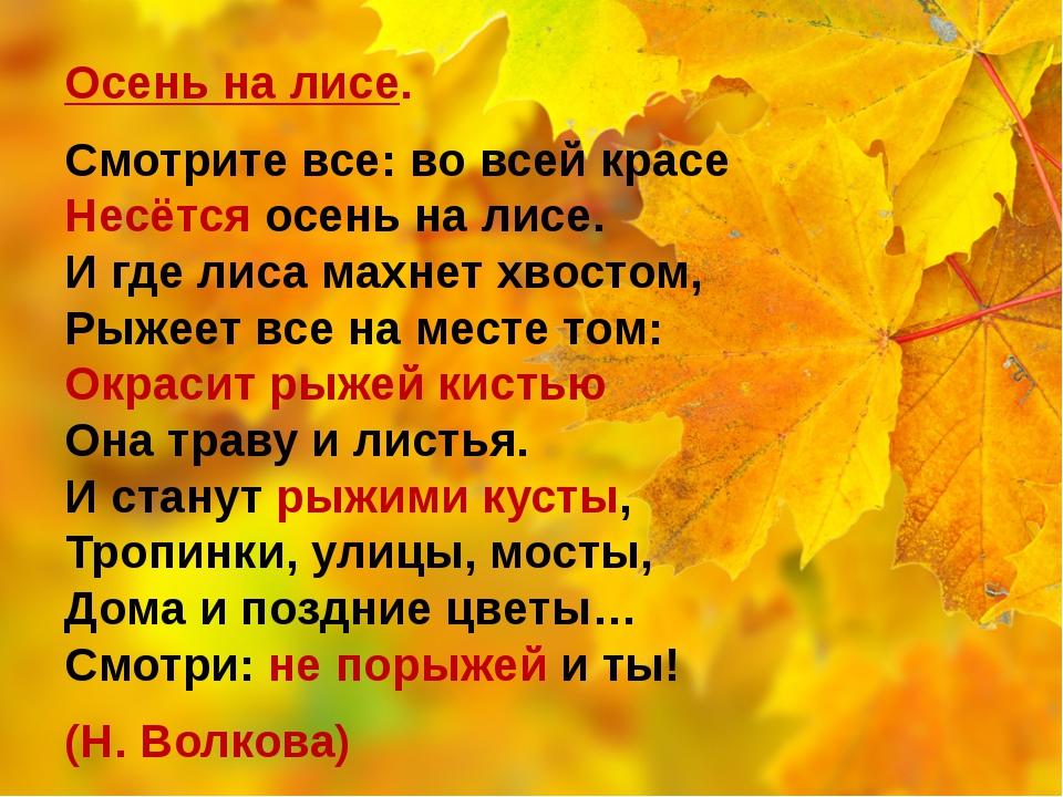 Осень на лисе. Смотрите все: во всей красе Несётся осень на лисе. И где лиса...