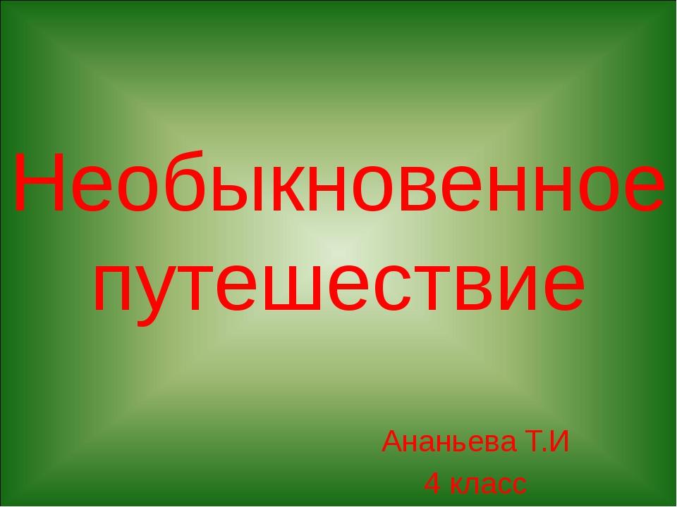 Необыкновенное путешествие Ананьева Т.И 4 класс