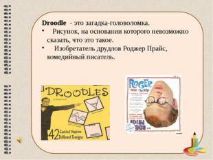 Droodle - это загадка-головоломка. Рисунок, на основании которого невозможно