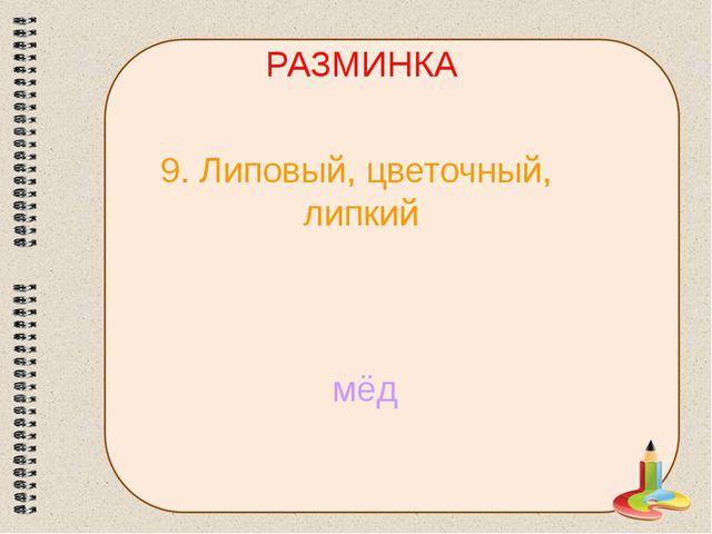 РАЗМИНКА 9. Липовый, цветочный, липкий мёд