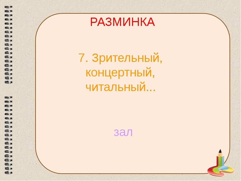 РАЗМИНКА 7. Зрительный, концертный, читальный... зал