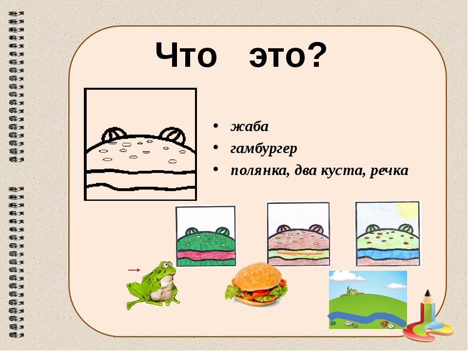 жаба гамбургер полянка, два куста, речка Что это?