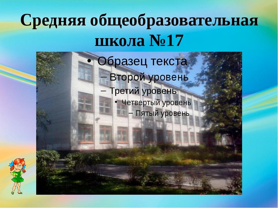Средняя общеобразовательная школа №17