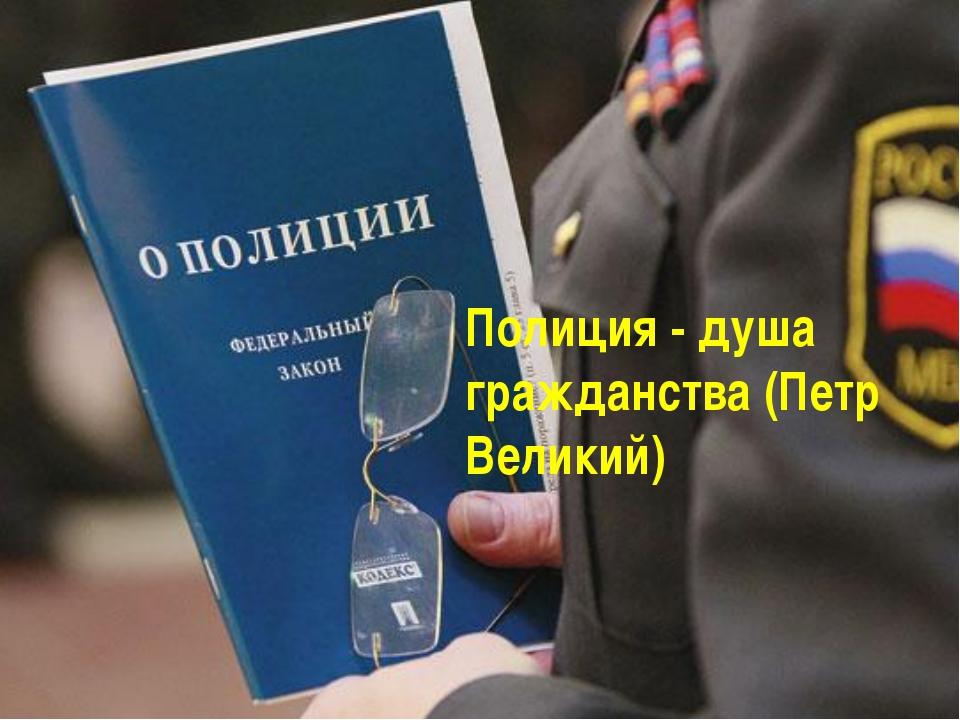 Полиция - душа гражданства (Петр Великий)