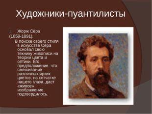 Художники-пуантилисты Жорж Сёра (1859-1891). В поиске своего стиля в искусств