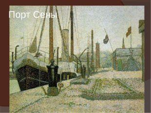 Порт Сены