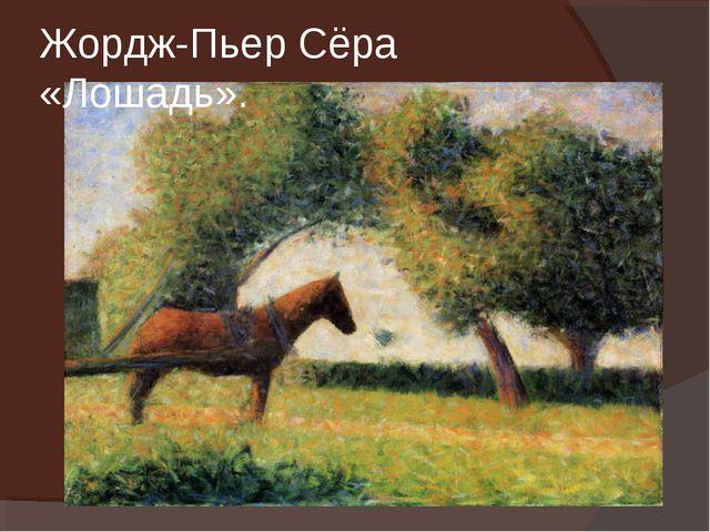 Жордж-Пьер Сёра «Лошадь».