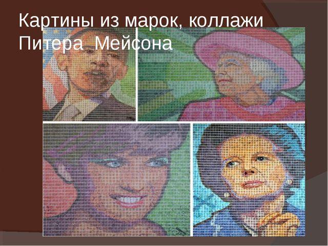 Картины из марок, коллажи Питера Мейсона