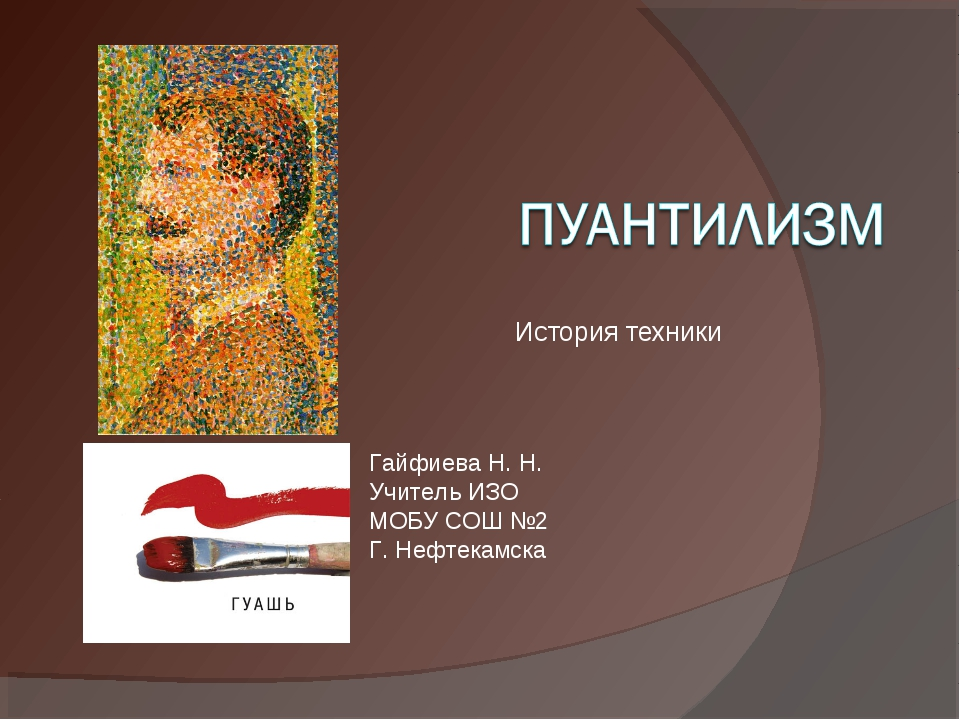 История техники Гайфиева Н. Н. Учитель ИЗО МОБУ СОШ №2 Г. Нефтекамска