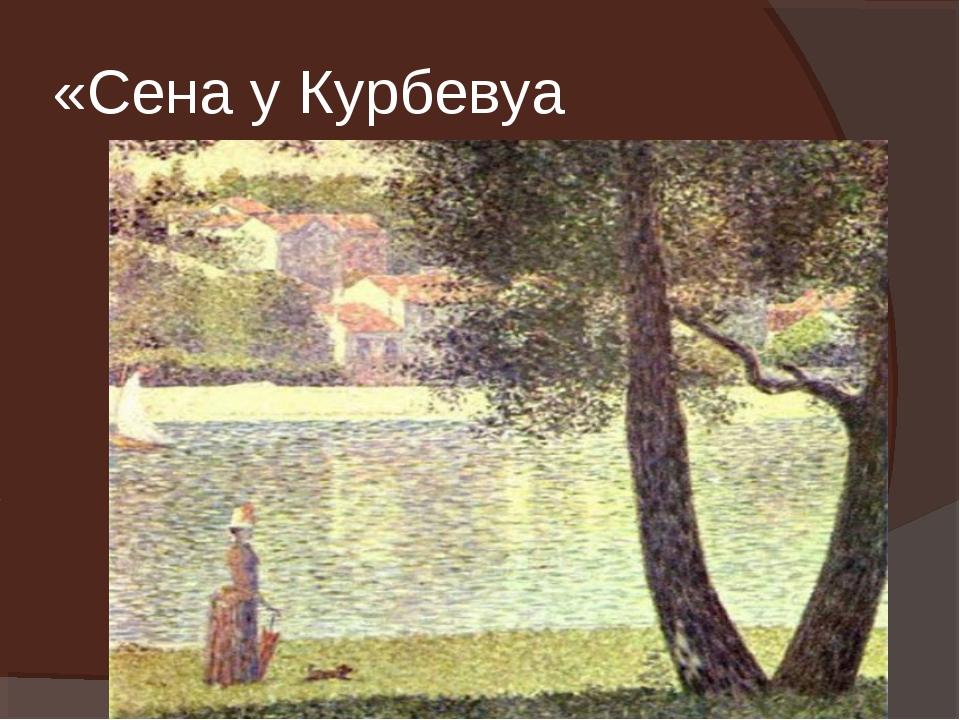 «Сена у Курбевуа