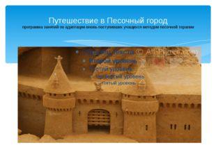 Путешествие в Песочный город программа занятий по адаптации вновь поступивших
