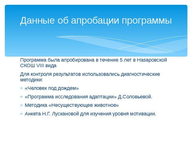 Программа была апробирована в течение 5 лет в Назаровской СКОШ VIII вида Для...