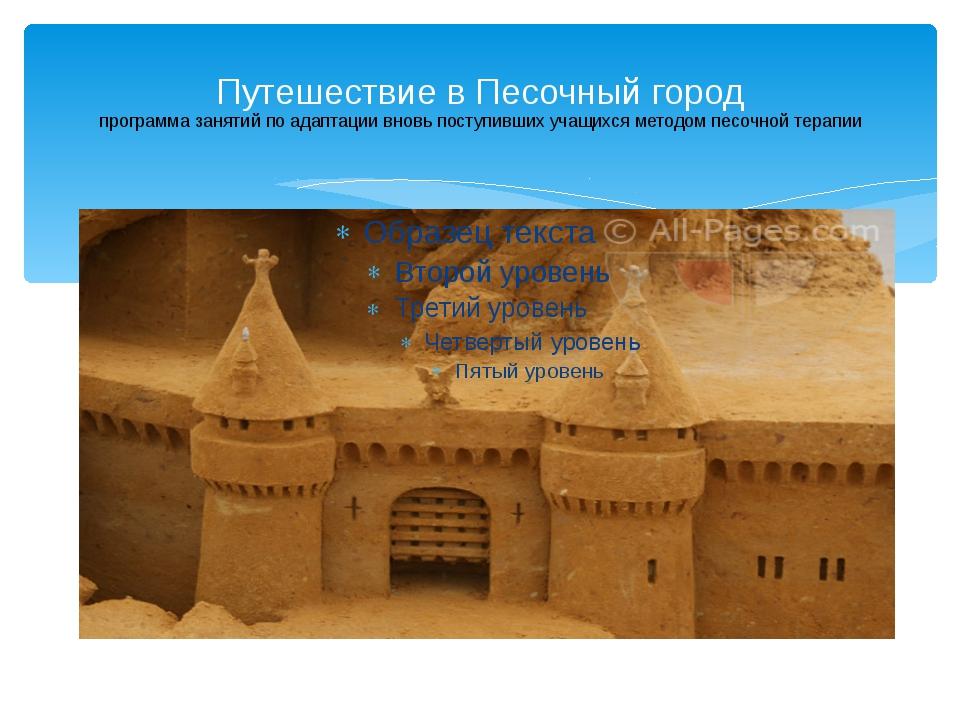Путешествие в Песочный город программа занятий по адаптации вновь поступивших...