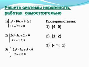 Решите системы неравенств, работая самостоятельно 1) х² - 10х + 9 ≥ 0 12 – 3х