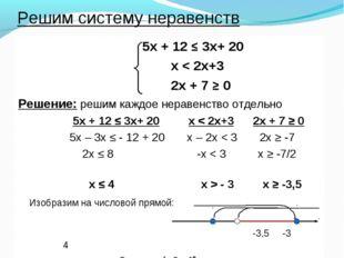 Решим систему неравенств 5х + 12 ≤ 3х+ 20 х < 2х+3 2х + 7 ≥ 0 Решение: решим