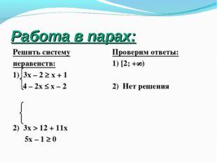 Работа в парах: Решить систему неравенств: 1) 3х – 2 ≥ х + 1 4 – 2х ≤ х – 2 2