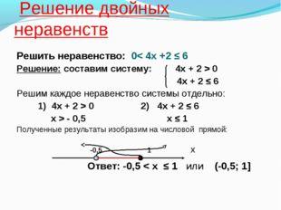 Решение двойных неравенств Решить неравенство: 0< 4х +2 ≤ 6 Решение: состави