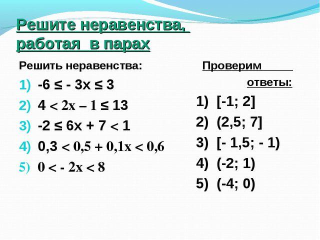 Решите неравенства, работая в парах Решить неравенства: -6 ≤ - 3х ≤ 3 4 < 2х...
