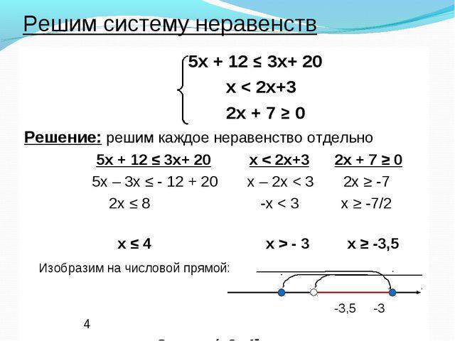 Решим систему неравенств 5х + 12 ≤ 3х+ 20 х < 2х+3 2х + 7 ≥ 0 Решение: решим...