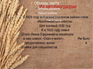 Из автобиографии В 1929 году в Новониколаевском районе стали образовываться с