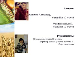 Авторы: Стародымов Александр, учащийся 10 класса Жулидова Полина, учащаяся 10