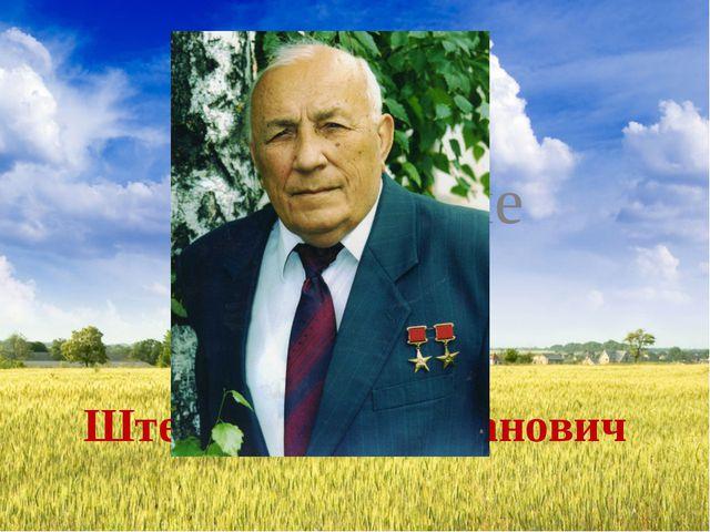 Знаменитые земляки Штепо Виктор Иванович
