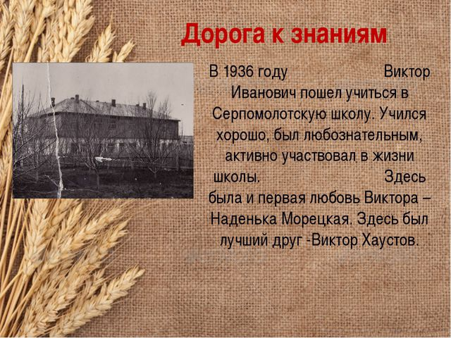 Дорога к знаниям В 1936 году Виктор Иванович пошел учиться в Серпомолотскую ш...