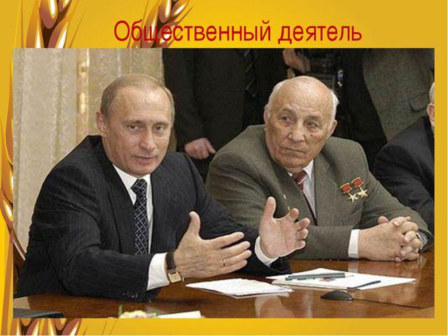 Общественный деятель Жители области доверяли Виктору Ивановичу Штепо представ...