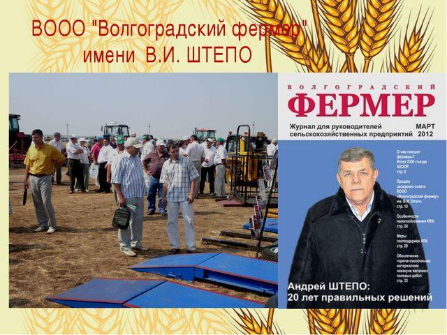 """ВООО """"Волгоградский фермер"""" имени В.И. ШТЕПО"""