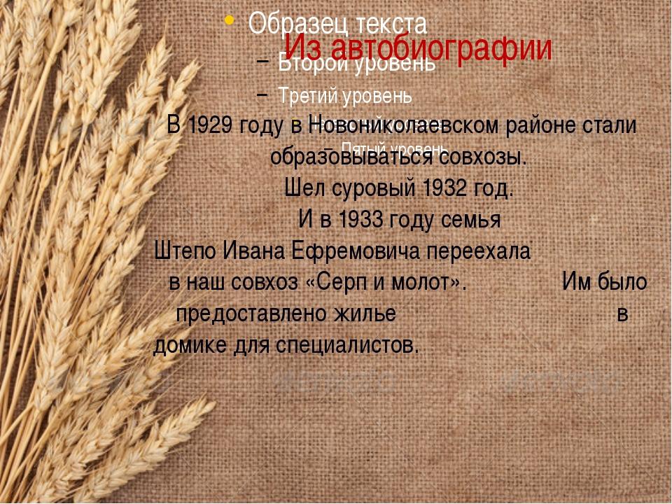 Из автобиографии В 1929 году в Новониколаевском районе стали образовываться с...