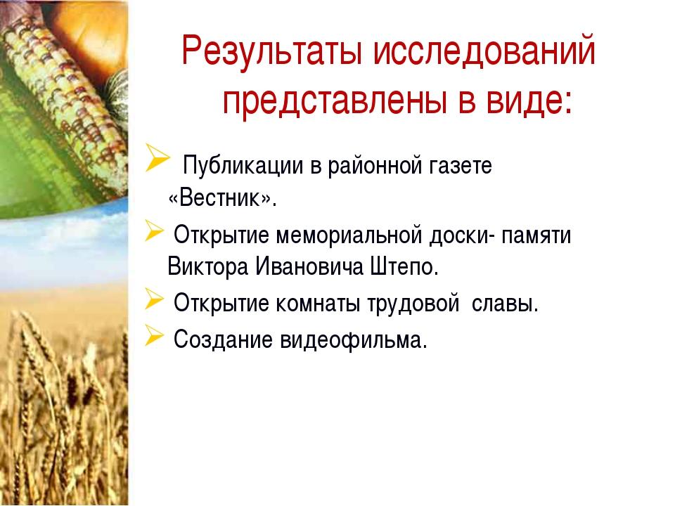 Публикации в районной газете «Вестник». Открытие мемориальной доски- памяти...