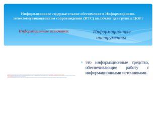 Информационное содержательное обеспечение в Информационно-телекоммуникационно