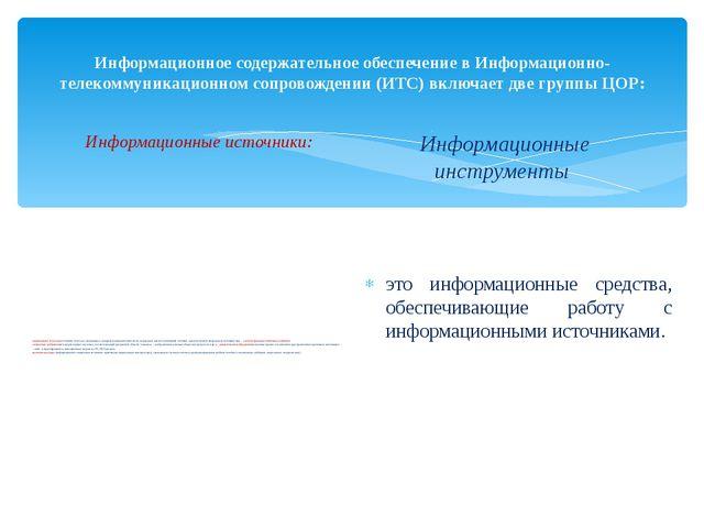 Информационное содержательное обеспечение в Информационно-телекоммуникационно...