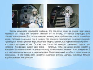 Костюм космонавта называется скафандр. Это греческое слово на русский язык м