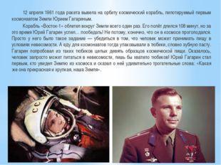 12 апреля 1961 года ракета вывела на орбиту космический корабль, пилотируемы