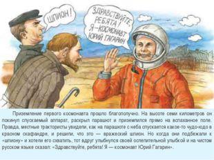 Приземление первого космонавта прошло благополучно. На высоте семи километро