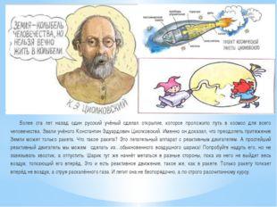 Более ста лет назад один русский учёный сделал открытие, которое проложило п