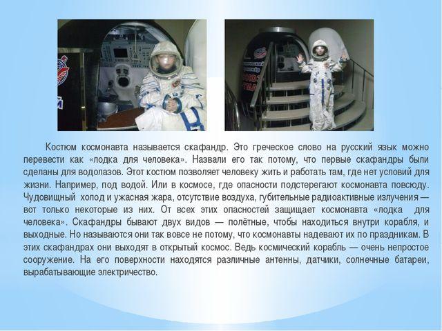 Костюм космонавта называется скафандр. Это греческое слово на русский язык м...