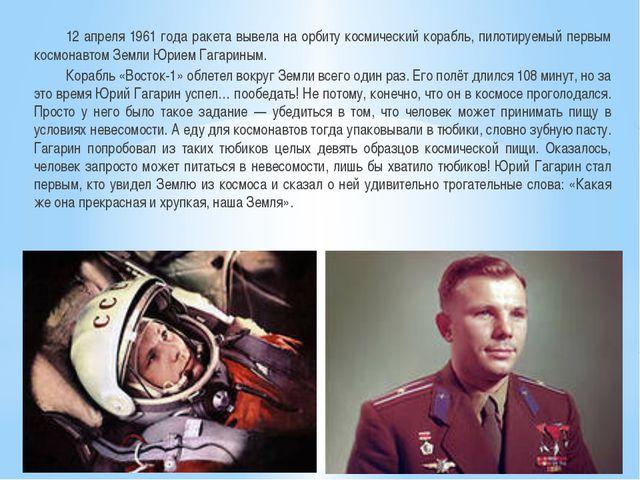 12 апреля 1961 года ракета вывела на орбиту космический корабль, пилотируемы...