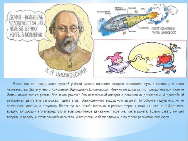 Более ста лет назад один русский учёный сделал открытие, которое проложило п...