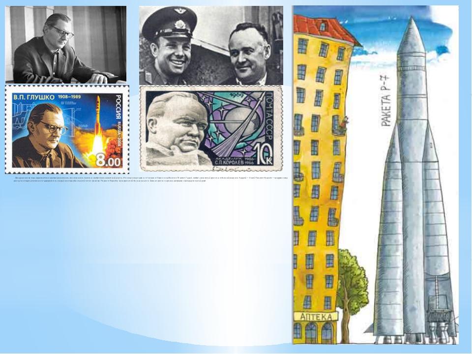 Два русских инженера, вдохновлённые идеями Циолковского, всю свою жизнь посв...