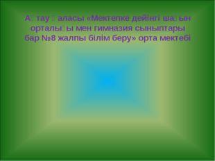 Ақтау қаласы «Мектепке дейінгі шағын орталығы мен гимназия сыныптары бар №8 ж