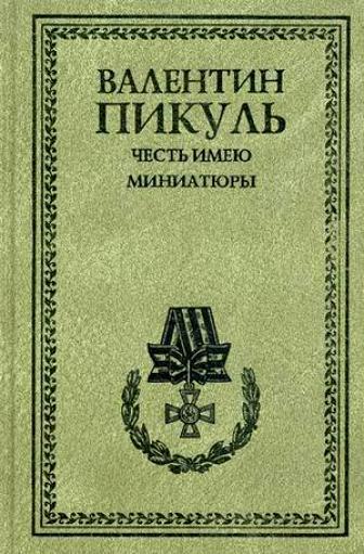 http://www.char.ru/books/2655975_CHest_imeyu_Miniatyury.jpg